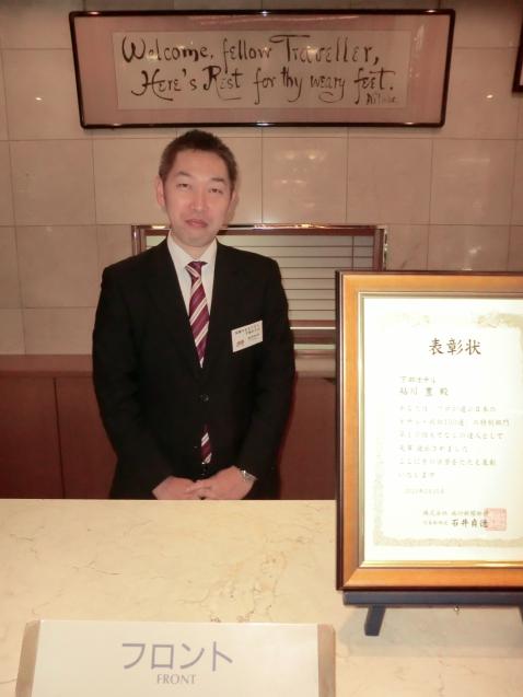 「プロが選ぶ日本のホテル・旅館100選」おもてなし達人に!