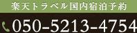 楽天トラベル国内宿泊予約 050-2017-8989