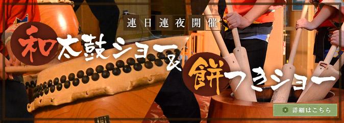連日連夜開催 和太鼓ショー&餅つきショー 詳細はこちら