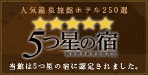 人気温泉旅館ホテル250選 5つ星の宿 当館は5つ星の宿に認定されました。