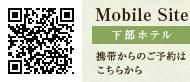 Mobile Site 下部ホテル 携帯からのご予約はこちらから